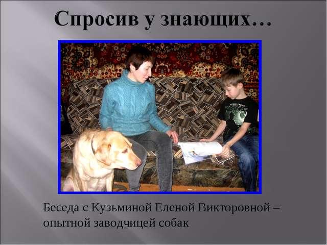 Беседа с Кузьминой Еленой Викторовной – опытной заводчицей собак