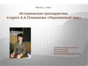 Мастер – класс Историческая пропедевтика в курсе А.А.Плешакова «Окружающий ми