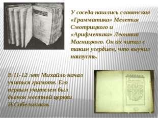 У соседа нашлись славянская «Грамматика» Мелетия Смотрицкого и «Арифметика» Л