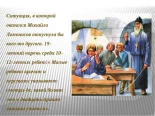 Ситуация, в которой оказался Михайло Ломоносов отпугнула бы кого-то другого.
