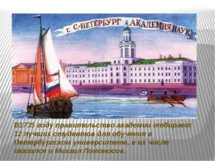 В1735 году правительство академии отбирает 12 лучших студентов для обучения в
