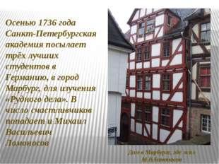 Дом в Марбурге, где жил М.ВЛомоносов Осенью 1736 года Санкт-Петербургская ака