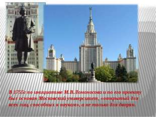 В 1755г по инициативе М.В.Ломоносова и по его проекту был основан Московский