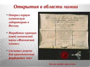 Открытия в области химии Открыл первую химическую лабораторию в России; Разра