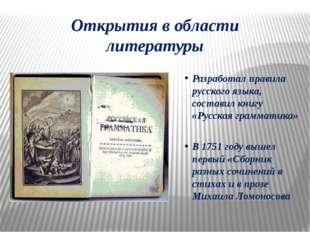 Открытия в области литературы Разработал правила русского языка, составил кни