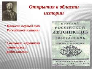 Открытия в области истории Написал первый том Российской истории Составил «Кр