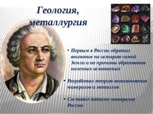 Геология, металлургия Первым в России обратил внимание на историю самой Земли