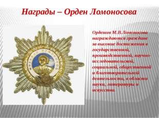 Награды – Орден Ломоносова Орденом М.В.Ломоносова награждаются граждане за вы