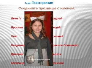 Соедините прозвище с именем: Иван IV Мудрый Ярослав Вещий Олег Грозный Владим