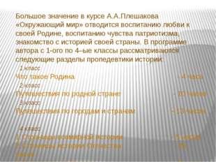 Большое значение в курсе А.А.Плешакова «Окружающий мир» отводится воспитанию