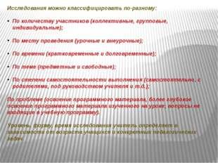 Исследования можно классифицировать по-разному: По количеству участников (кол