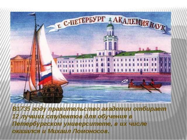 В1735 году правительство академии отбирает 12 лучших студентов для обучения в...