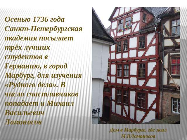 Дом в Марбурге, где жил М.ВЛомоносов Осенью 1736 года Санкт-Петербургская ака...