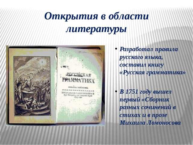 Открытия в области литературы Разработал правила русского языка, составил кни...