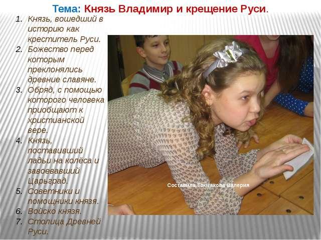 Князь, вошедший в историю как креститель Руси. Божество перед которым преклон...