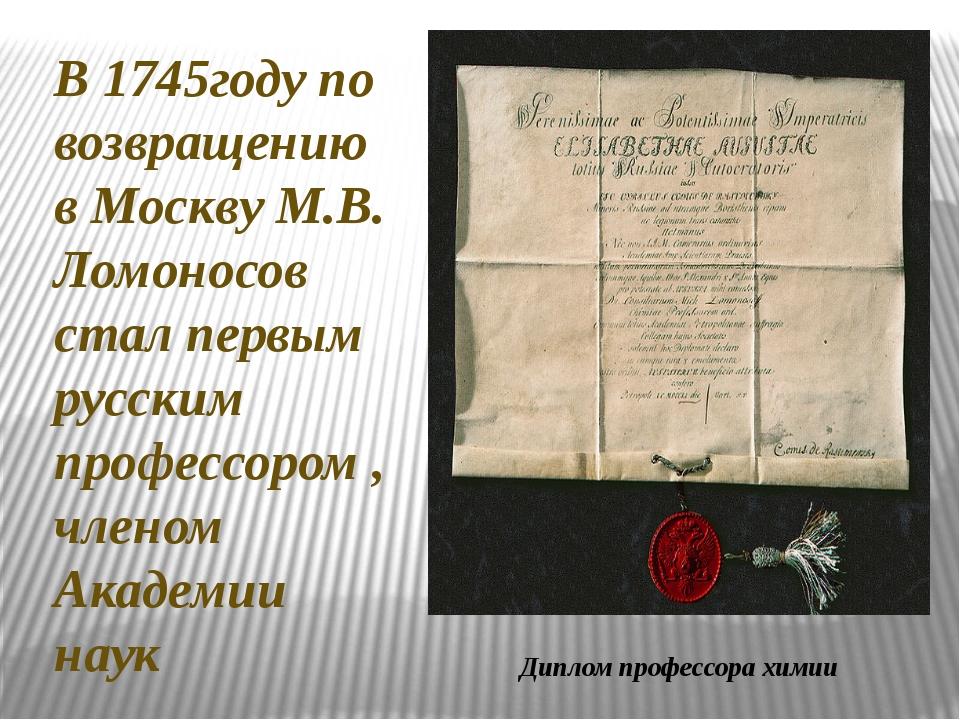 Диплом профессора химии В 1745году по возвращению в Москву М.В. Ломоносов ста...