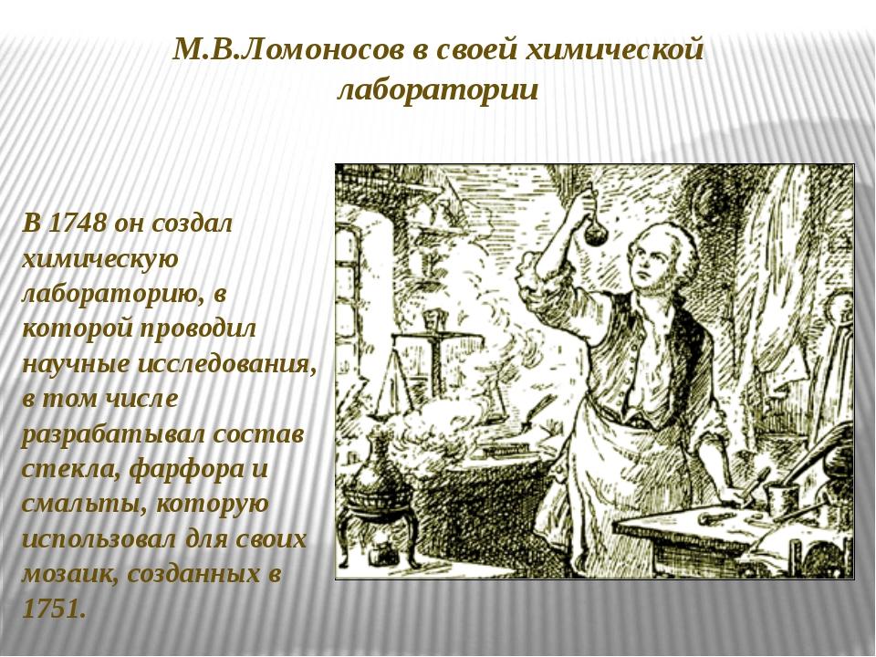 В 1748 он создал химическую лабораторию, в которой проводил научные исследова...
