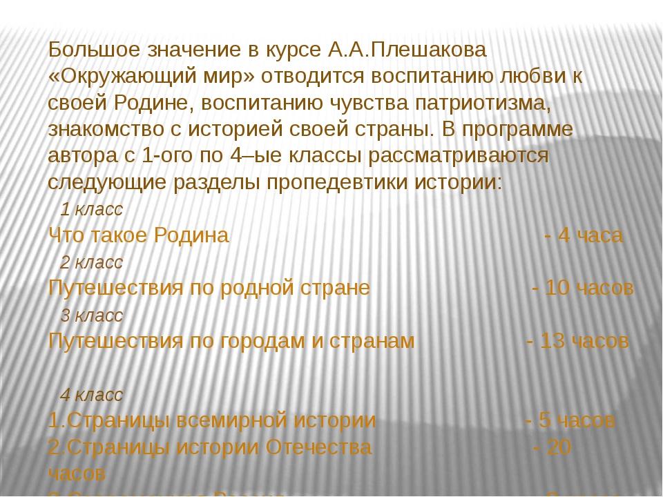 Большое значение в курсе А.А.Плешакова «Окружающий мир» отводится воспитанию...