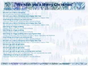 We wish you a Merry Christmas; Мы желаем вам Веселого Рождества; We wish you