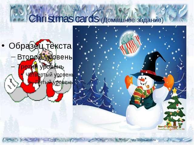Christmas cards (Домашнее задание)