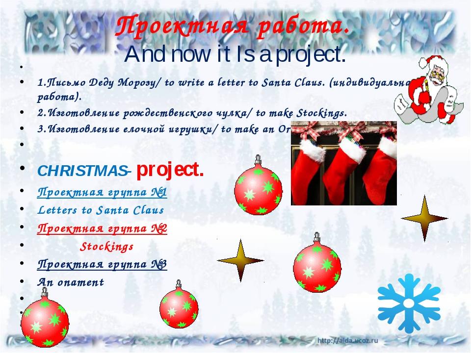 Проектная работа. And now it Is a project.  1.Письмо Деду Морозу/ to write...