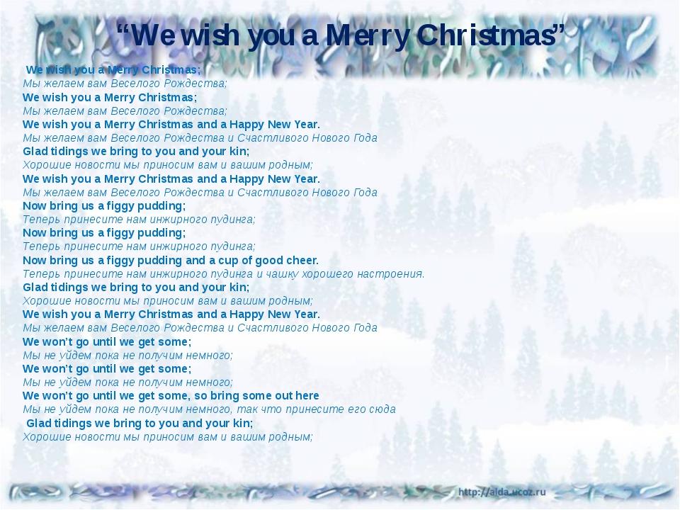 We wish you a Merry Christmas; Мы желаем вам Веселого Рождества; We wish you...