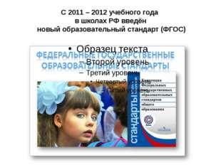 С 2011 – 2012 учебного года в школах РФ введён новый образовательный стандарт