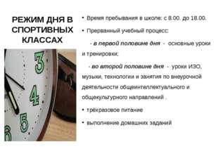 РЕЖИМ ДНЯ В СПОРТИВНЫХ КЛАССАХ Время пребывания в школе: с 8.00. до 18.00. Пр