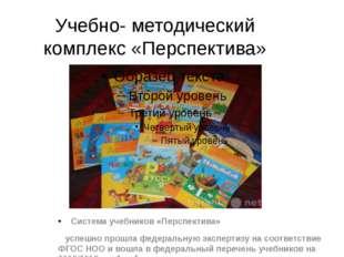 Учебно- методический комплекс «Перспектива» Система учебников «Перспектива» у