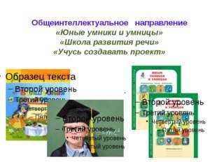 Общеинтеллектуальное направление «Юные умники и умницы» «Школа развития речи»