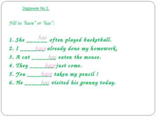 "Задание № 2. Fill in ""have"" or ""has"": 1. She ______ often played basketball."