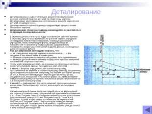 Деталирование Деталированием называется процесс разработки и выполнения рабоч
