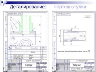 Деталирование: чертеж втулки