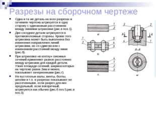 Разрезы на сборочном чертеже Одна и та же деталь на всех разрезах и сечениях
