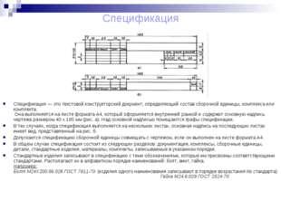 Спецификация Спецификация — это текстовой конструкторский документ, определяю