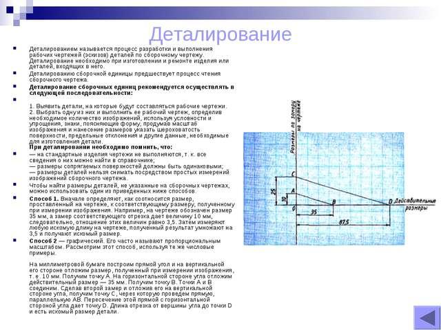 Деталирование Деталированием называется процесс разработки и выполнения рабоч...