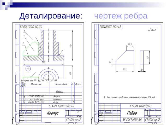 Деталирование: чертеж ребра