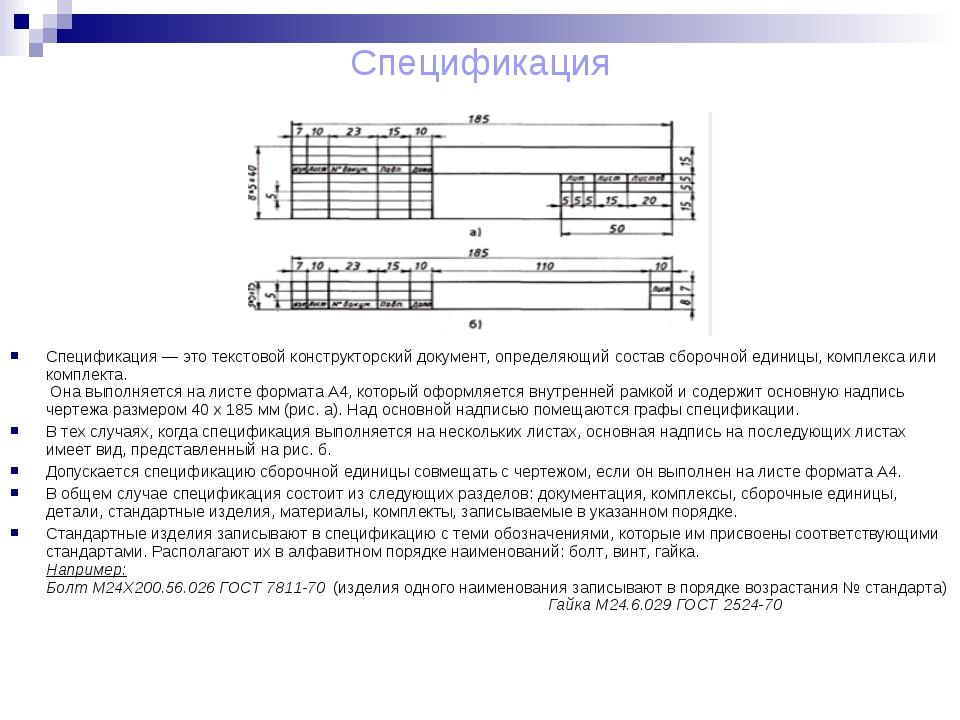 Спецификация Спецификация — это текстовой конструкторский документ, определяю...