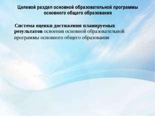 Целевойраздел основной образовательной программы основного общего образовани