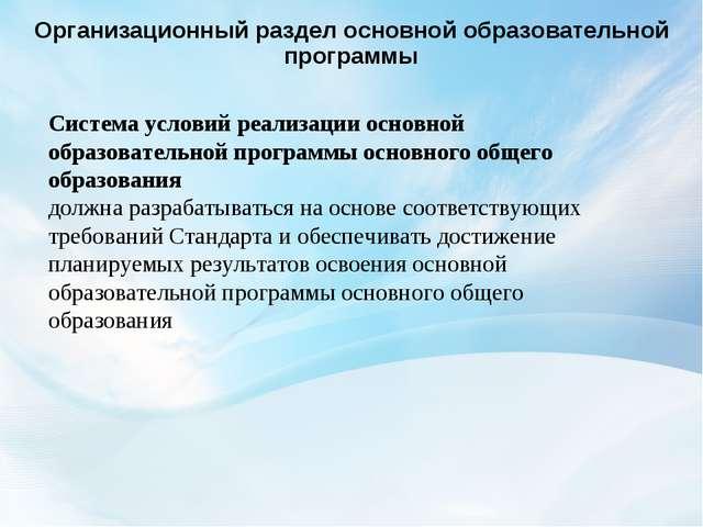 Организационный раздел основной образовательной программы Система условий реа...