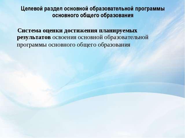 Целевойраздел основной образовательной программы основного общего образовани...