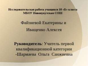 Исследовательская работа учащихся 10 «Б» класса МБОУ Новонукутская СОШ Файзие