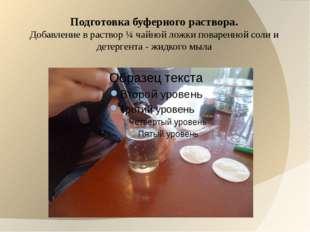 Подготовка буферного раствора. Добавление в раствор ¼ чайной ложки поваренной