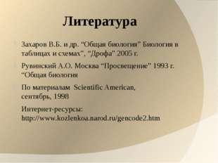 """Литература Захаров В.Б. и др. """"Общая биология"""" Биология в таблицах и схемах"""","""