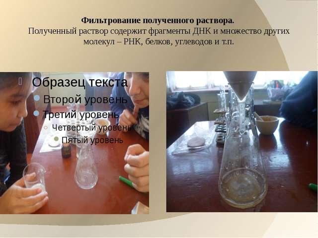 Фильтрование полученного раствора. Полученный раствор содержит фрагменты ДНК...