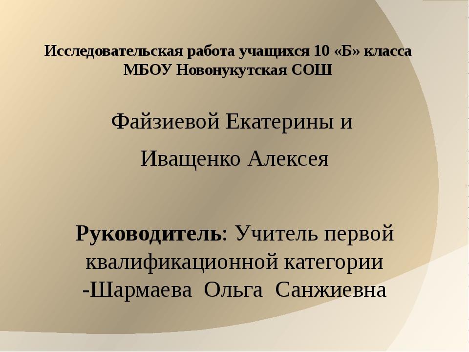 Исследовательская работа учащихся 10 «Б» класса МБОУ Новонукутская СОШ Файзие...