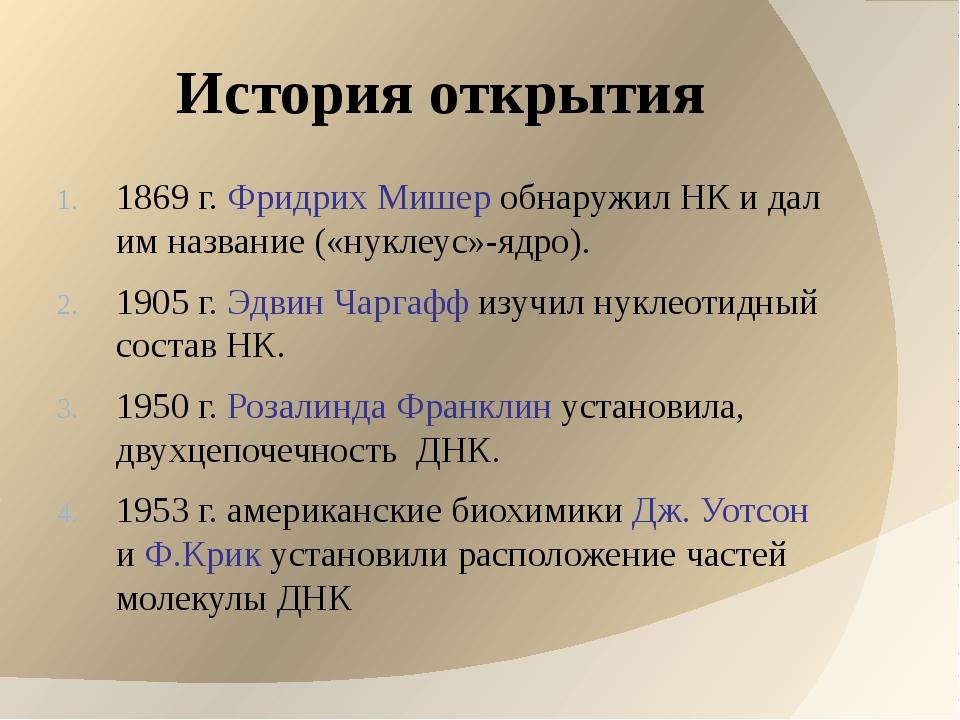 История открытия 1869 г. Фридрих Мишер обнаружил НК и дал им название («нукле...