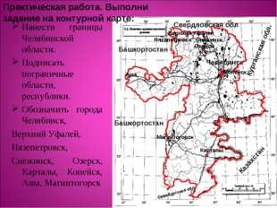 Нанести границы Челябинской области. Подписать пограничные области, республик