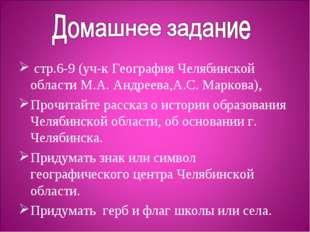 стр.6-9 (уч-к География Челябинской области М.А. Андреева,А.С. Маркова), Про