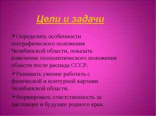 Определить особенности географического положения Челябинской области, показат